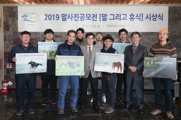 말사진 공모전 시상식 수상자들과 김낙순 한국마사회장(가운데).