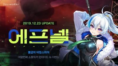 소울워커, 신규 캐릭터 '에프넬' 업데이트