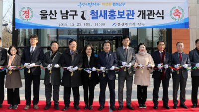 울산 남구, 23일 '철새홍보관' 개관