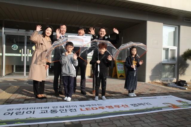 한국타이어, 어린이 교통사고 예방용 LED 투명우산 2500여개 기부