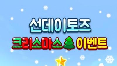 선데이토즈, 성탄절 기념 이벤트 진행