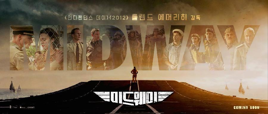 [ND리뷰] '미드웨이', 눈 뗄 수 없는 압도적 스케일…'태평양 전쟁' 대서사 완성