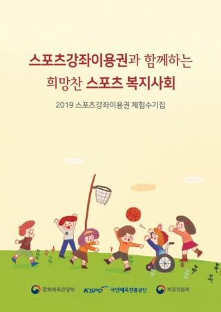 국민체육진흥공단, 스포츠강좌이용권 체험수기집 발간