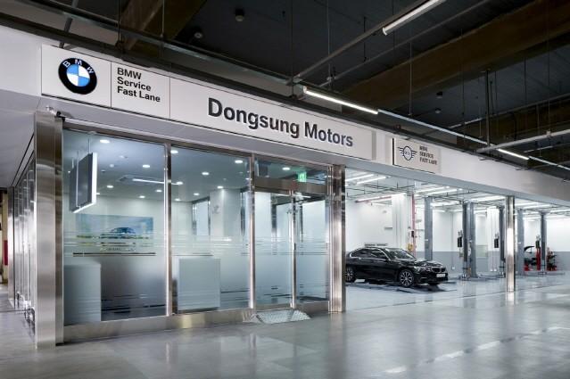 BMW 동성모터스, 울산 최초 패스트레인 서비스센터 롯데마트 내 오픈