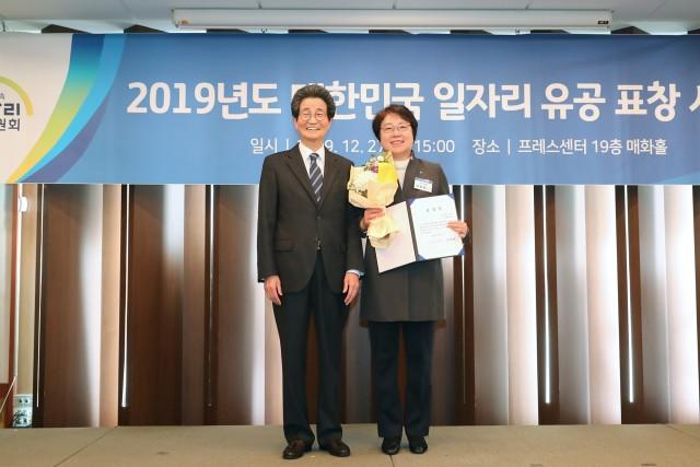 우리은행 송한영 상무(오른쪽)과 일자리위원회 이목희 부위원장이 2019 대한민국 일자리 유공 표창 시상식을 가진 후 기념 촬영을 하고 있다.