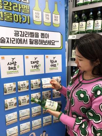 출처=롯데주류