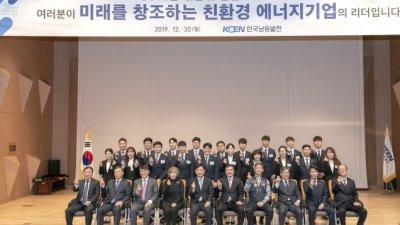 한국남동발전, 나눔과 기부로 함께한 '입사식'