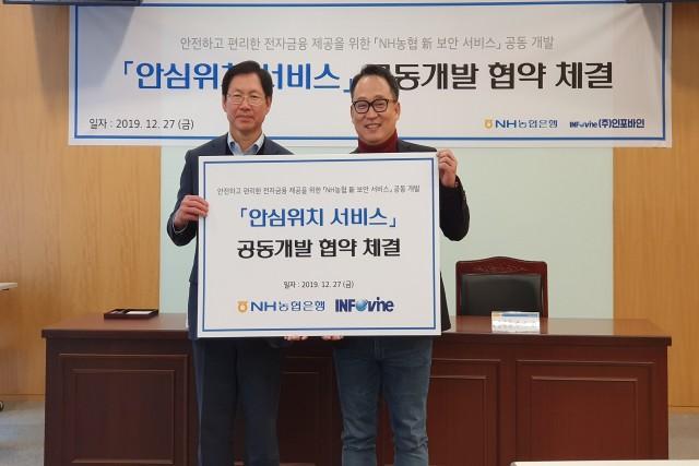 김남열 NH농협은행 디지털채널부 부장과 권성준 인포바인 대표가 서울 중구 농협은행 본사에서 업무협약을 체결하고 기념사진을 찍고 있다.