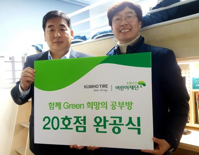 금호타이어, '함께 Green 희망의 공부방' 20호점 완공