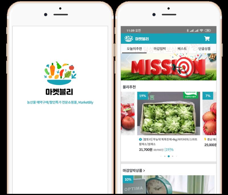 농산물 예약구매/할인특가 전문 쇼핑몰 '마켓블리' 모바일 화면, 이미지제공=블로서리