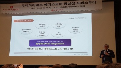 """롯데하이마트, '메가스토어' 잠실점 오픈…""""올해 10개 메가스토어 연다"""""""