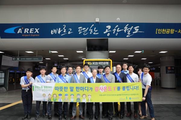 2019년 9월 5일 검암역에서 시행된 '재난 및 철도안전사고 예방 홍보 캠페인'이 끝난 뒤 김한영 사장(첫째줄 오른쪽에서 다섯 번째)과 임직원들이 기념촬영을 하고 있다. 사진=공항철도