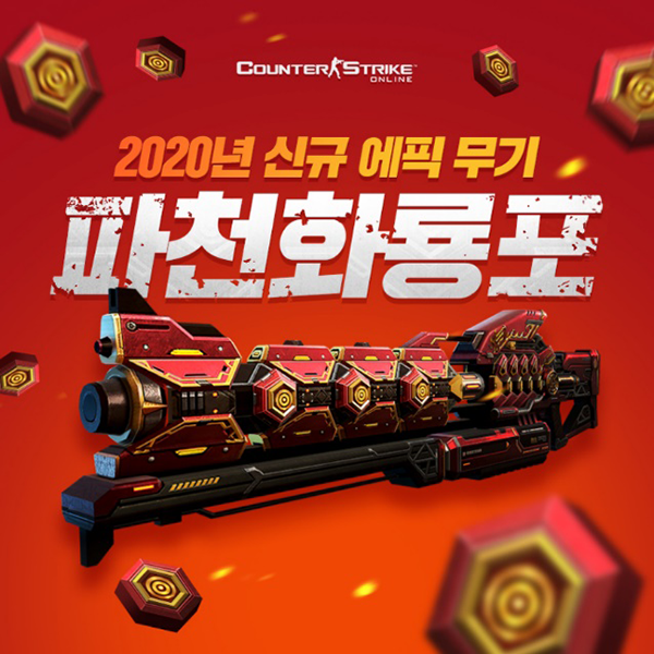 넥슨, '카스온라인'에 신규 에픽 무기 '파천화룡포' 업데이트