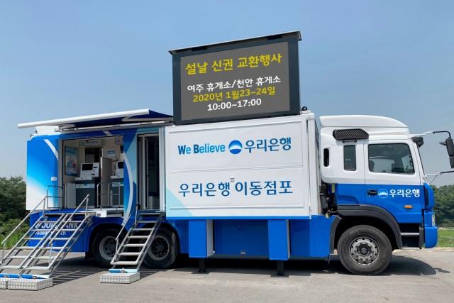 우리은행이 다가오는 설을 맞아 여주 휴게소와 천안 휴게소에서 이동점포를 운영한다.