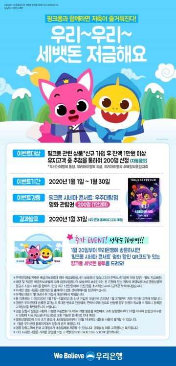 우리은행의 핑크퐁 이벤트 포스터.