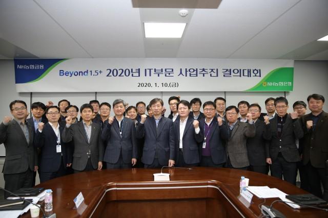 농협은행 박상국 IT부문 부행장(앞줄 왼쪽다섯번째)과 직원들이 10일 사업추진 결의대회 후 NH통합IT센터에서 기념사진을 찍고 있다.