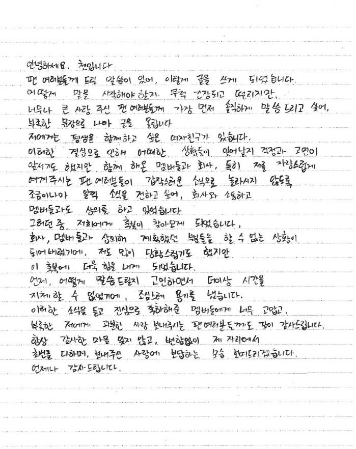 엑소 첸(김종대)가 비연예인 신부와의 깜짝결혼 소식을 전했다. (사진=SM엔터테인먼트 제공)