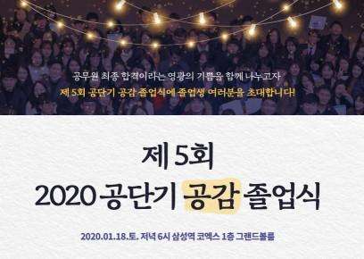 공단기, 2020공단기 공감 졸업식 개최