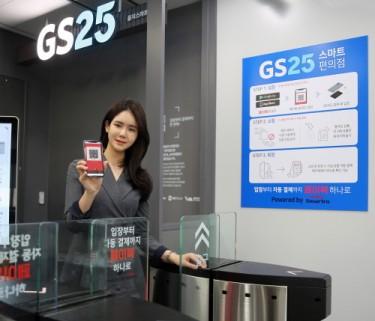 GS25, 디지털 트랜스포메이션 박차