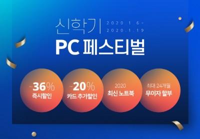 쿠팡, '신학기 PC 페스티벌' 오픈