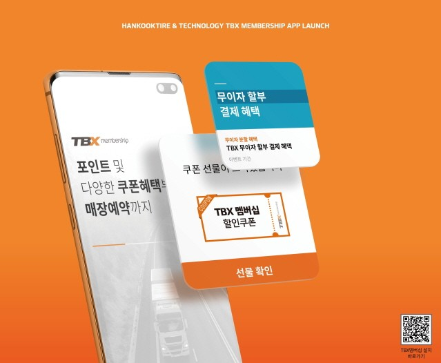 한국타이어, 트럭·버스 운전자 위한 'TBX 멤버십 앱' 출시