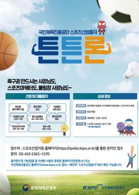 국민체육진흥공단, 스포츠산업 661억원 융자 지원
