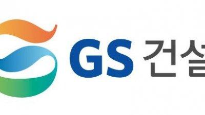 GS건설, 올해 2만5000여 주택 공급...서울 수도권에 70%