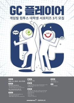 게임빌, 컴투스와 대학생 서포터즈 'GC 플레이어' 3기 모집