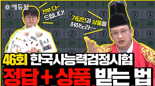 에듀윌, 46회 한국사능력검정시험 가답안 생방송 '한국사 끝장토크' 진행