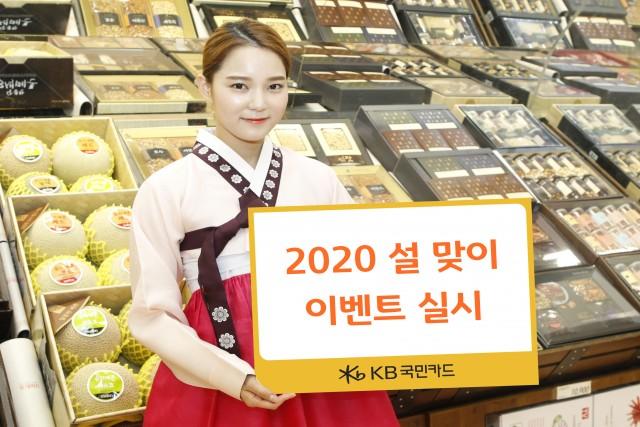KB국민카드가 설을 맞아 캐시백 할인 등 다채로운 이벤트를 실시한다.