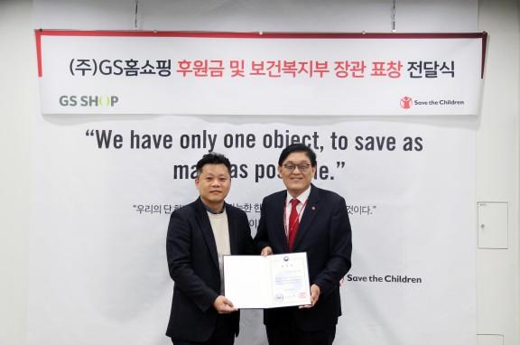 오세찬 GS홈쇼핑기업문화팀 팀장(왼쪽)과 정태영 세이브더칠드런 사무총장 출처=GS홈쇼핑