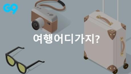 출처=이베이코리아