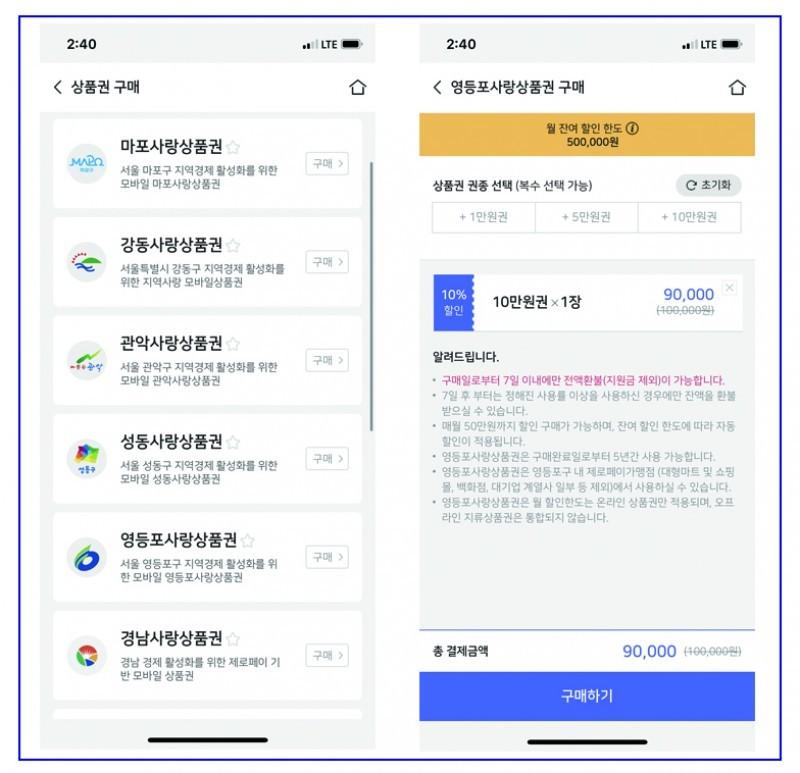 9개 은행·페이 앱 내에서 구매 및 사용이 가능한 서울사랑상품권 [사진=한국간편결제진흥원]