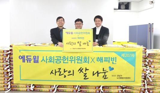 에듀윌 사회공헌위원회, 2020년 첫 '사랑의쌀' 100포대 강남구노인통합지원센터에 기증