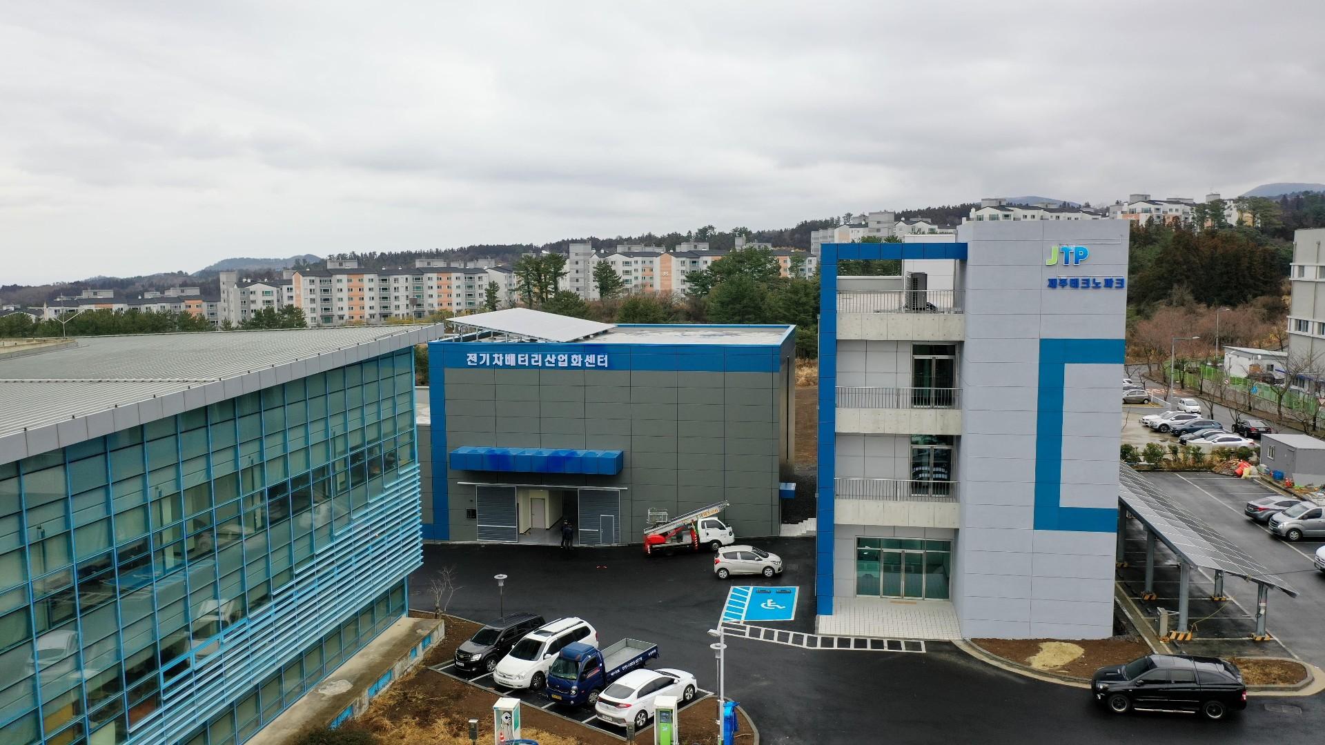 전기차배터리산업화센터