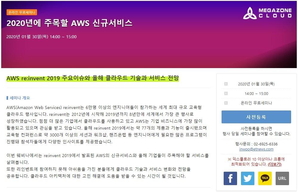 """""""2020년을 빛낼 AWS 신규 서비스는 무엇?""""…온라인세미나 개최"""