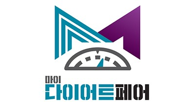수원 컨벤션센터서 국내 유일 다이어트 전문 전시회 '마이다이어트페어 2020' 개최