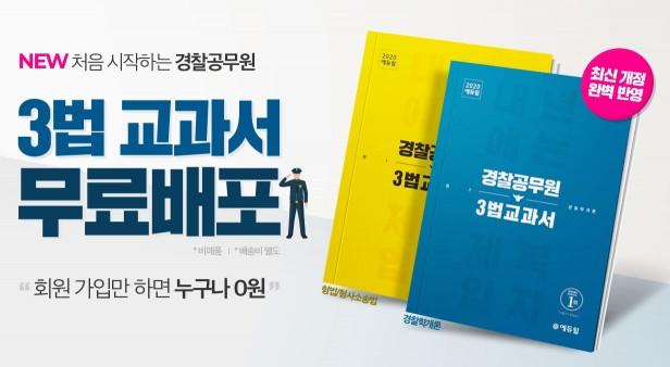 에듀윌 경찰공무원 '3법' 교과서, 회원가입하면 누구나 0원