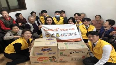 삼양식품 신입사원, 노인복지시설 봉사활동 진행
