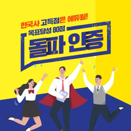 에듀윌, 한국사능력검정시험 80점 돌파하면 푸짐한 선물