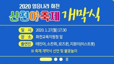 화천산천어축제 27일 개막식...전국에서 8만명 찾아