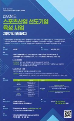 국민체육진흥공단, 스포츠산업 육성 수혜기업 모집