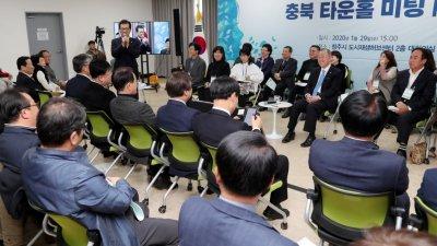 기후환경회의 타운홀 미팅...미세문제 해결을 위한 시민토론