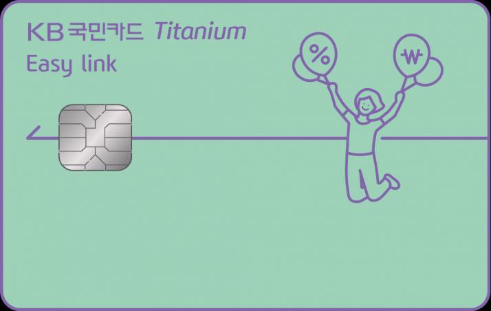 KB국민 이지 링크 티타늄 카드