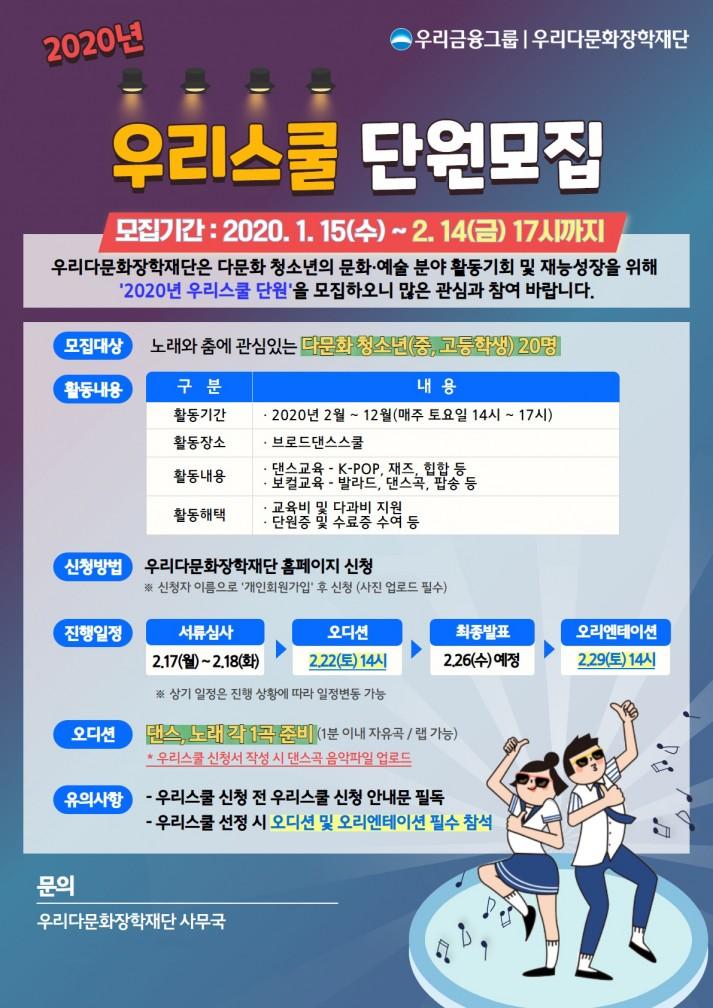 우리다문화장학재단, '다문화 청소년 우리스쿨' 참여자 모집