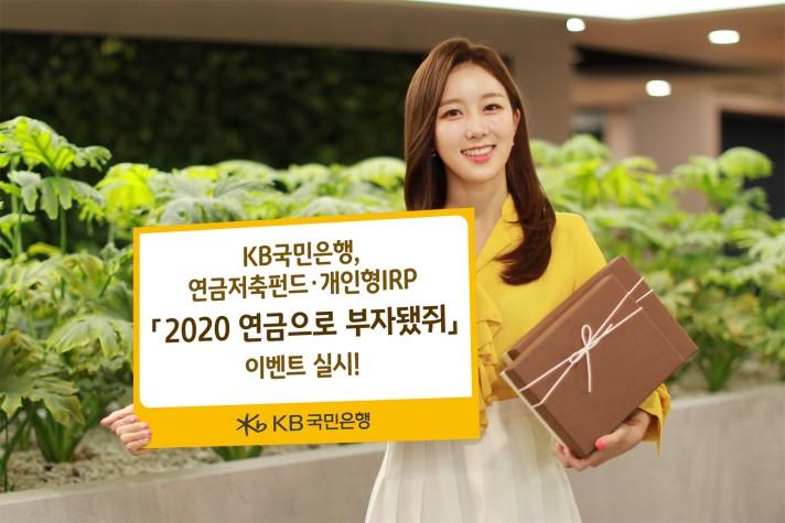 KB국민은행, '2020 연금으로 부자됐쥐' 이벤트 진행