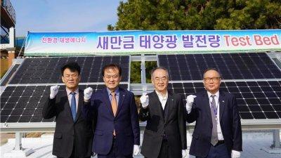 새만금개발공사, 태양광 절전량 테스트 베드 설치...육상태양광 발전사업의 경제성 예측
