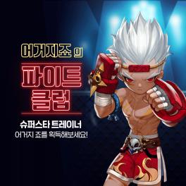 '게임빌프로야구 슈퍼스타즈', 신규 코스튬 업데이트