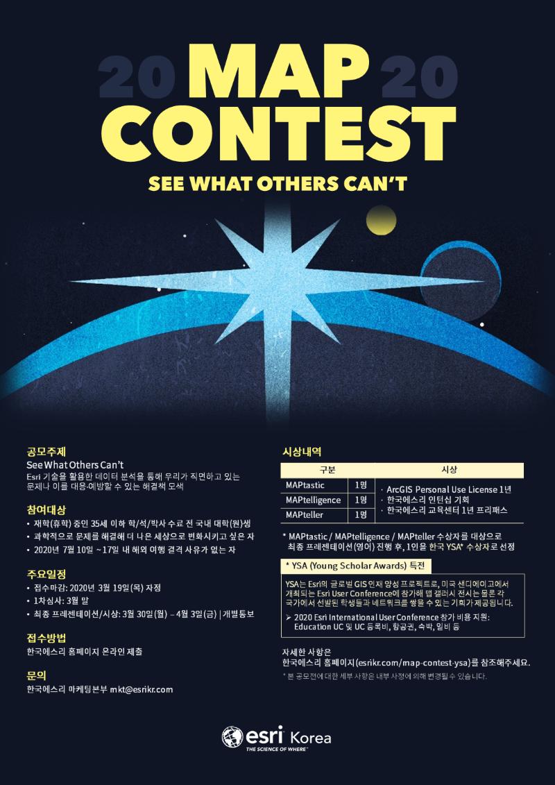 한국에스리, '2020 맵 콘테스트' 공모전 개최
