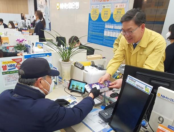 이대훈 농협은행장이 5일 경기도 평택시지부를 방문, 지점을 찾은 농협 고객에게 마스크를 전달하고 있다.